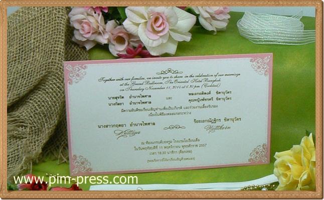 การ์ดแต่งงานหน้าเดียว(92071-92076-92078)