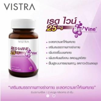Vistra Red Wine 25 mg. วิสทร้า เรด ไวน์ 25 มก.