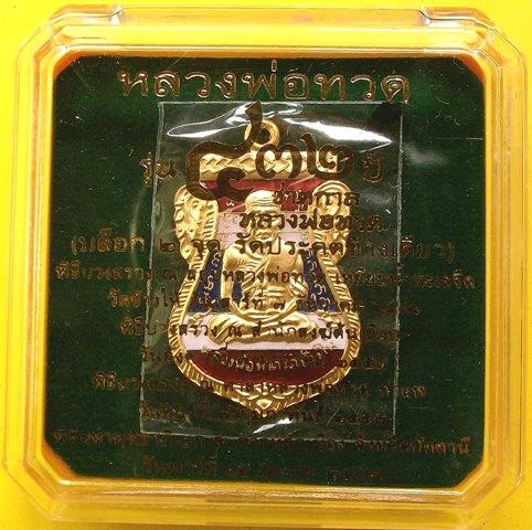 หลวงพ่อทวด รุ่น ๔๓๒ ปี ชาตกาล พิมพ์เสมา เนื้อทองแดงนอก ลงยาราชาวดี สีธงชาติ