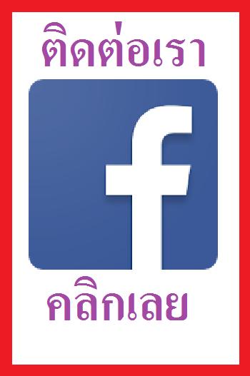 https://www.facebook.com/racksthailand/