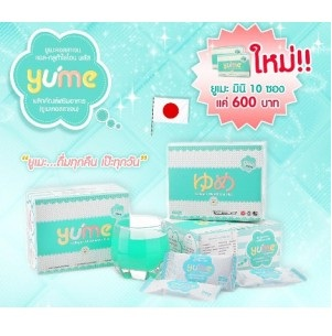 Yume 16000 mg. 10 ซอง (Mini) ยูเมะ คอลลาเจน 10 ซอง (เล็ก) สำเนา