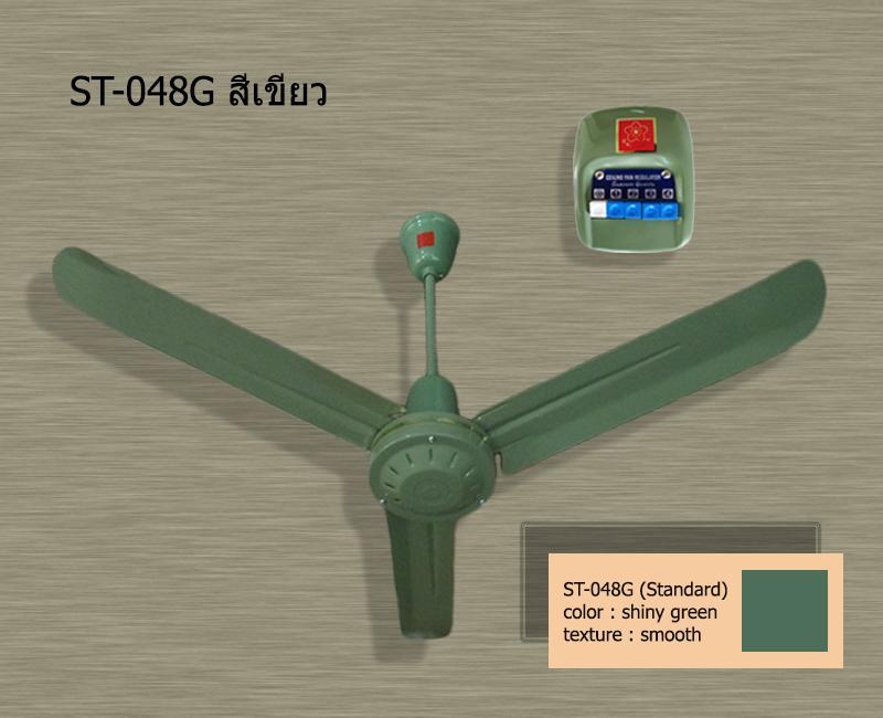พัดลมเพดาน ซากุระ พร้อม สวิตซ์เหล็ก สินค้าคุณภาพ ราคามาตรฐาน