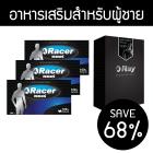 Racer - เรเซอร์ ขนาด 30 Capsul * 3 กล่อง แถม Ray 1 กล่อง