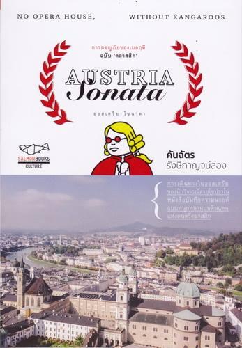 AUSTRIA SONATA แอดเวนเจอร์ ออฟ เมอฤดี ฉบับคลาสสิก