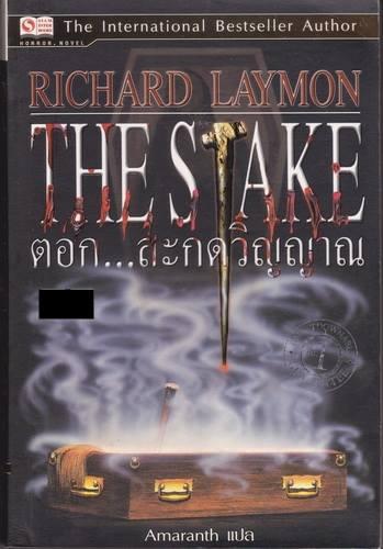 ตอก... สะกดวิญญาณ (The Stake) ของ ริชาร์ด เลย์มอน (Richard Laymon)
