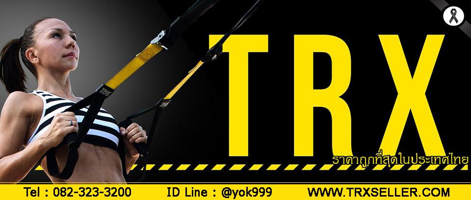ขาย TRX ราคาถูกที่สุดในประเทศไทย จัดส่งทุกวันทำการ