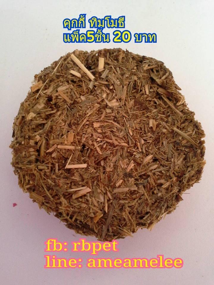 คุกกี้หญ้า ทิมโมธี