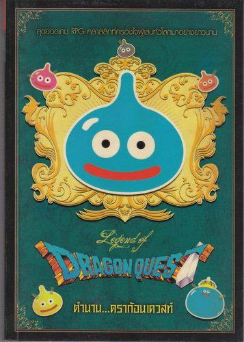 ตำนาน ดราก้อนเควสท์ (Legend of Dragon Quest)