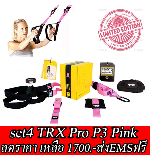 (SET4) TRX PRO P3 Pink (สีชมพู)