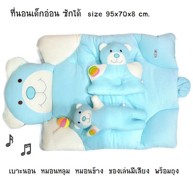 ที่นอนเด็กอ่อน รูปสัตว์ ซักได้ ใหญ่หนานุ่ม พร้อมของเล่นมีเสียง 95x70x8cm. G3 -Blue