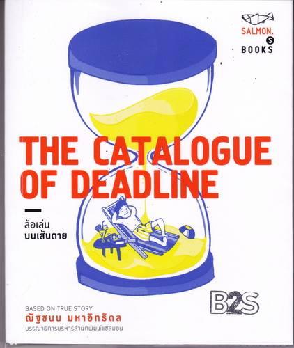 ล้อเล่นบนเส้นตาย (The Catalogue of Deadline)
