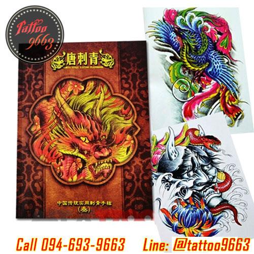 [DRAGON #1] หนังสือลายสักมังกร หนังสือสักลาย รูปลายสักสวยๆ รูปรอยสักสวยๆ สักลายสวยๆ ภาพสักสวยๆ แบบลายสักเท่ๆ แบบรอยสักเท่ๆ ลายสักกราฟฟิก Dragon Tattoo Manuscripts Flash Art Design Outline Sketch Book (A4 SIZE)