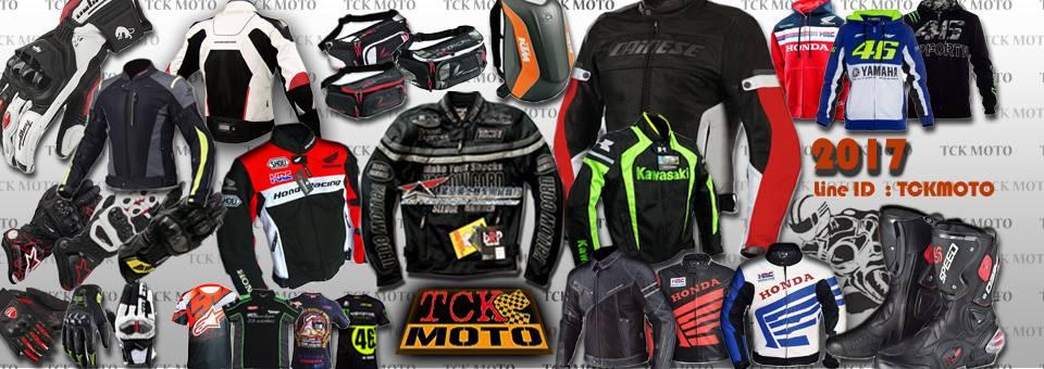 TCKMOTO จำหน่ายชุดขี่มอเตอร์ไซค์ และอุปกรณ์ป้องกันทุกชนิด