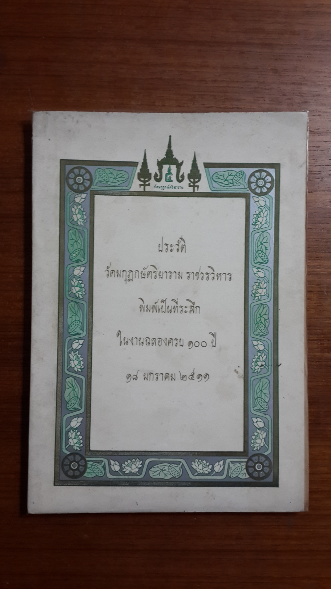 ประวัติวัดมกุฏกษัตริยาราม ราชวรวิหาร พิมพ์เป็นที่ระลึก ในงานฉลองครบ ๑๐๐ ปี
