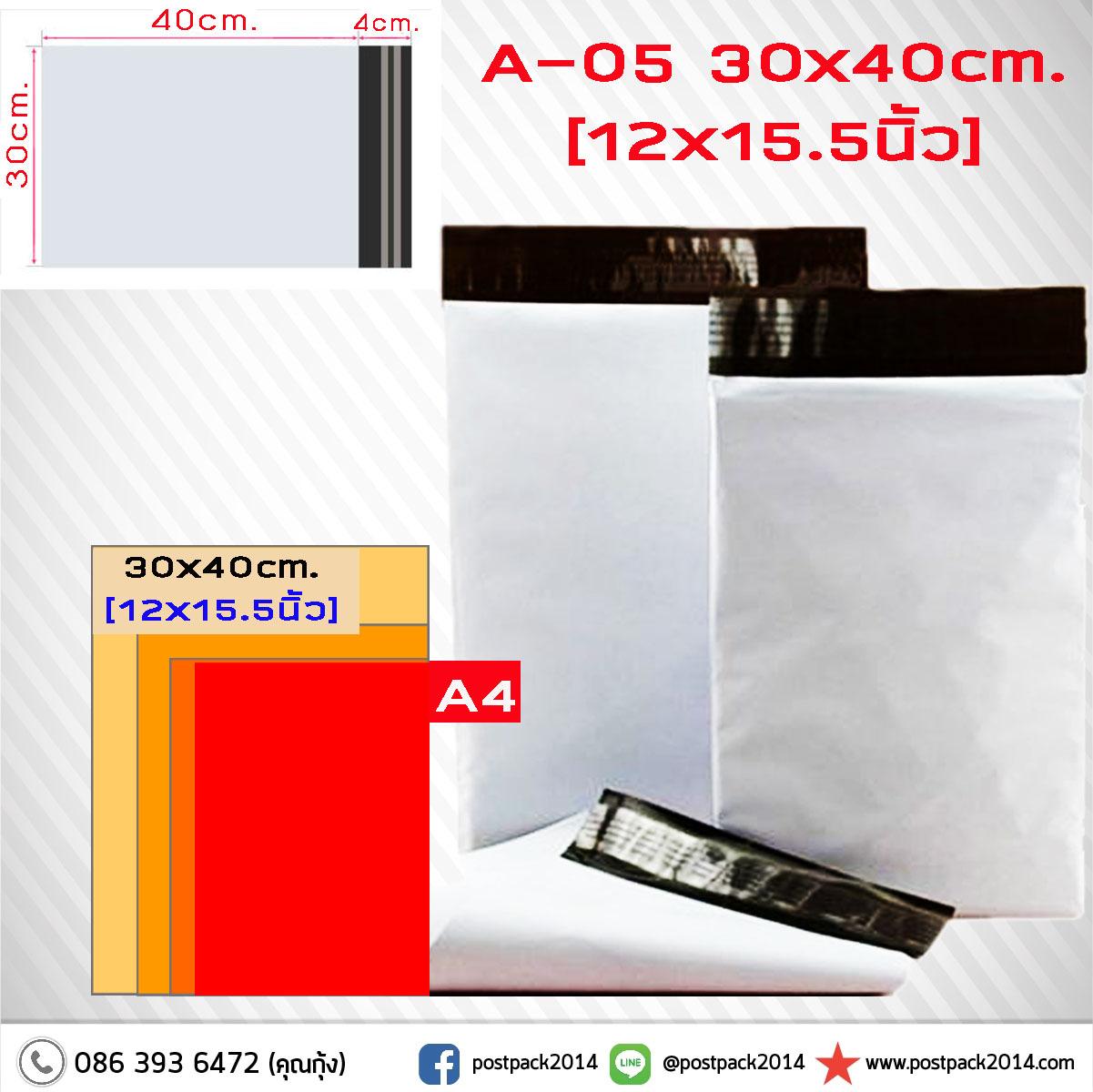 """ซองไปรษณีย์พลาสติก 30x40 cm. (12x15.5"""")"""