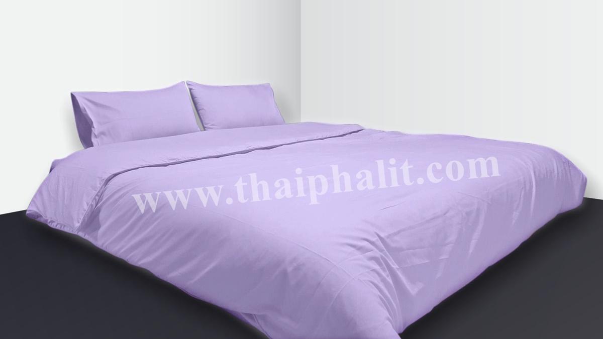 เซตผ้าปูที่นอนผ้าไมโครเทค สีม่วงอ่อน (เบอร์ 11)