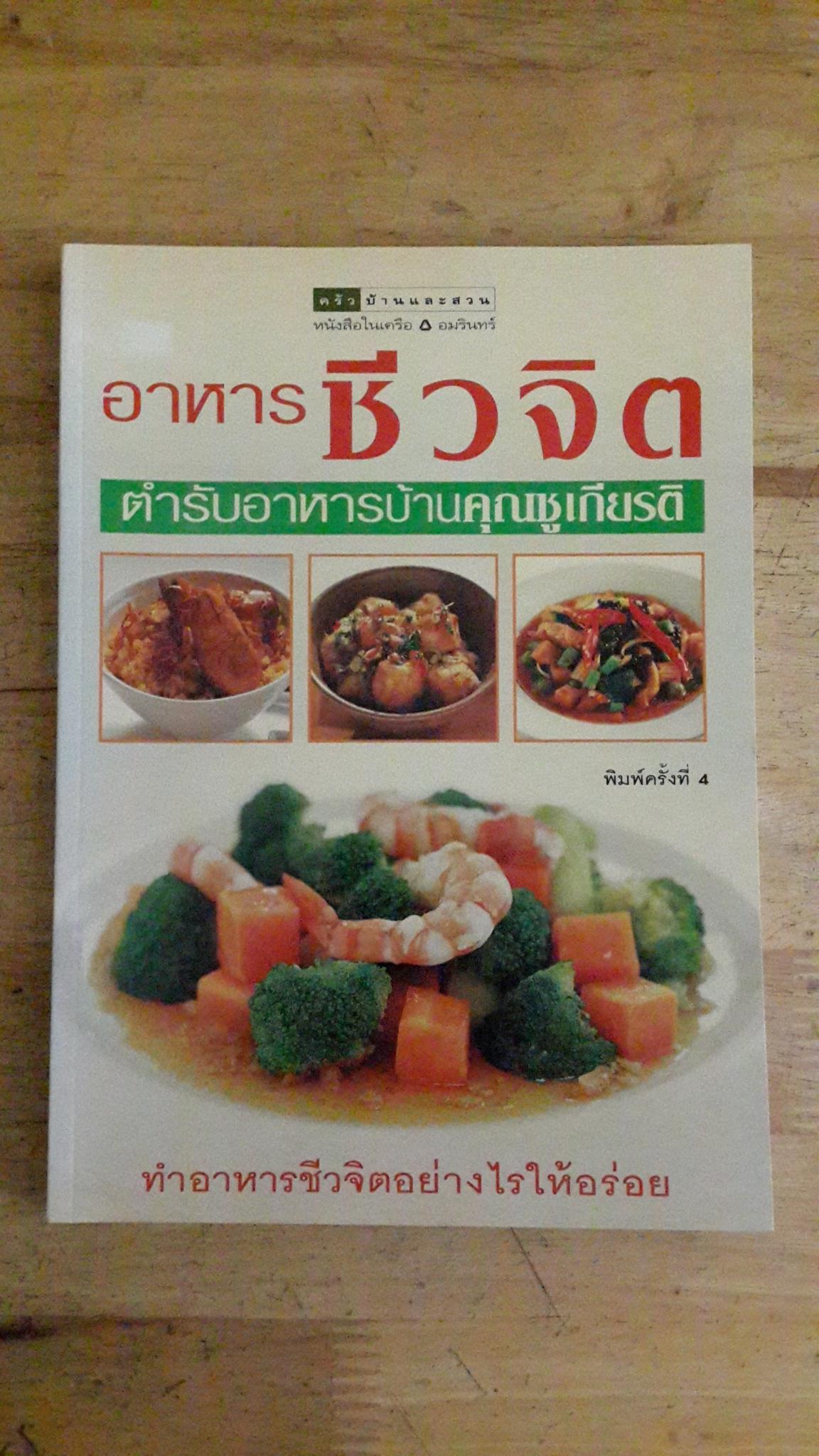 อาหาร ชีวจิต : ตำรับอาหารบ้านคุณชูเกียรติ