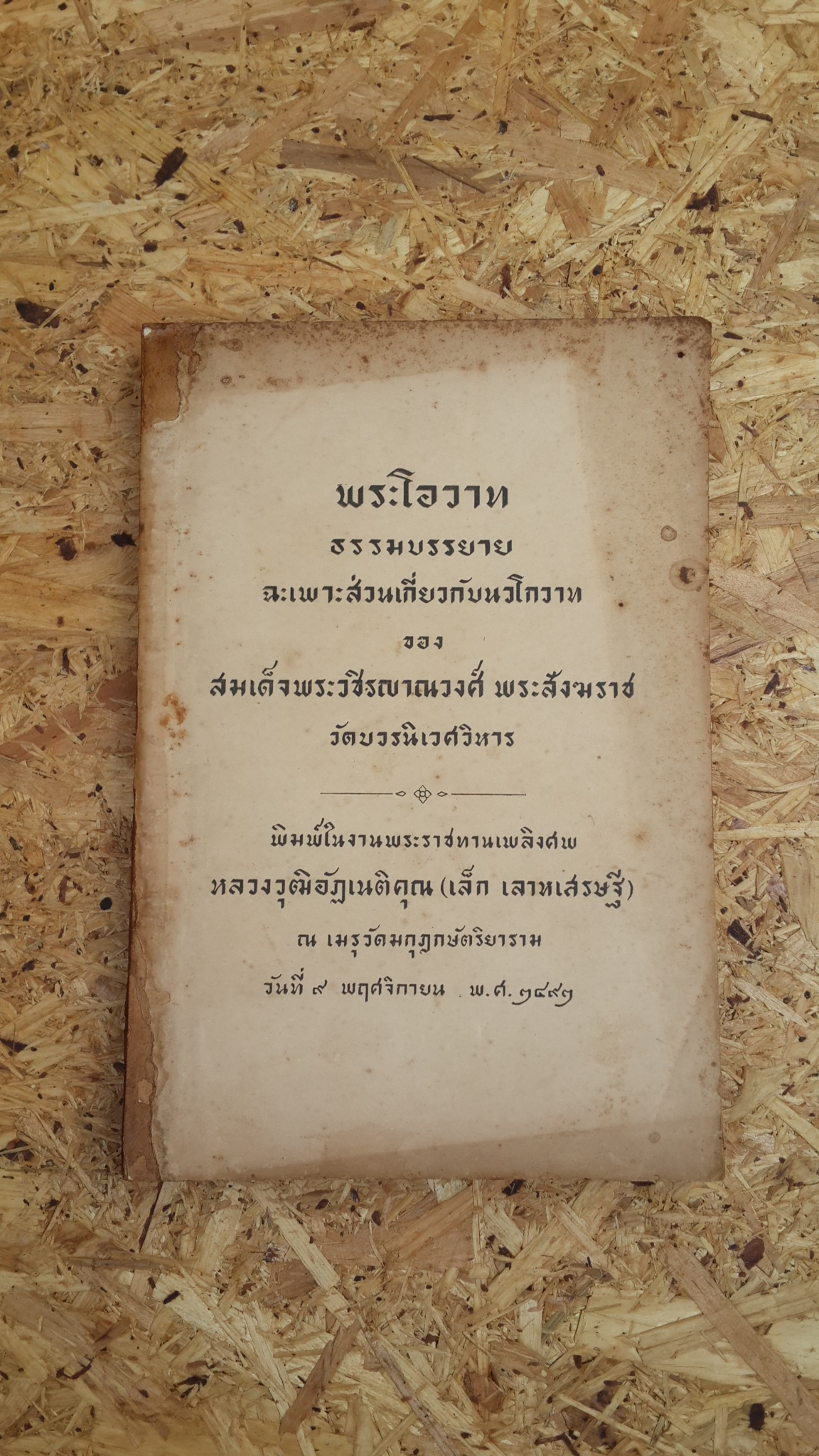 พระโอวาท ธรรมบรรยาย ของสมเด็จพระวชิรญาณวงศ์ พระสังฆราช : อนุสรณ์ในงานพระราชทานเพลิงศพ หลวงวุฒิอัฏเนติคุณ (เล็ก เลาหเสรษฐี)