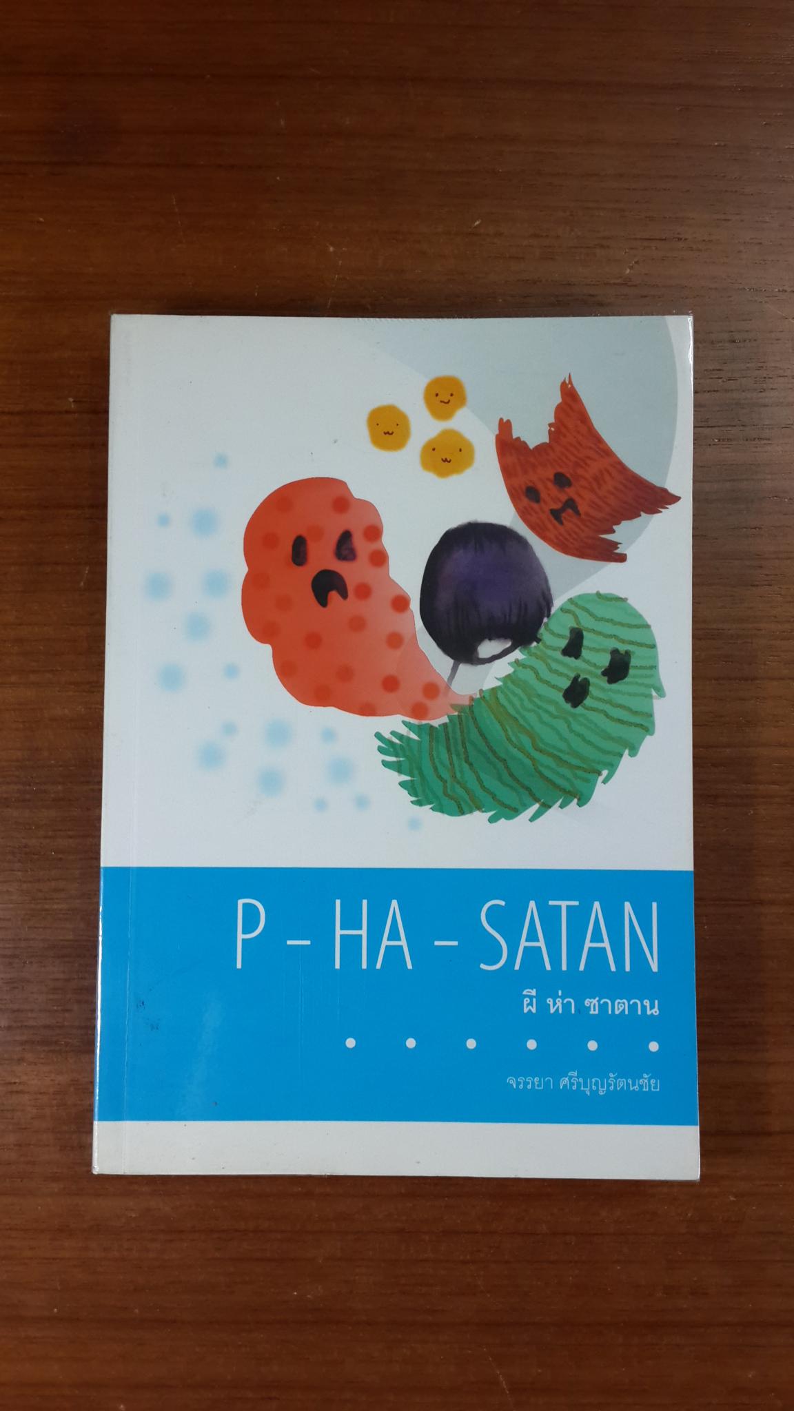 ผี-ห่า-ซาตาน / จรรยา ศรีบุญรัตนชัย