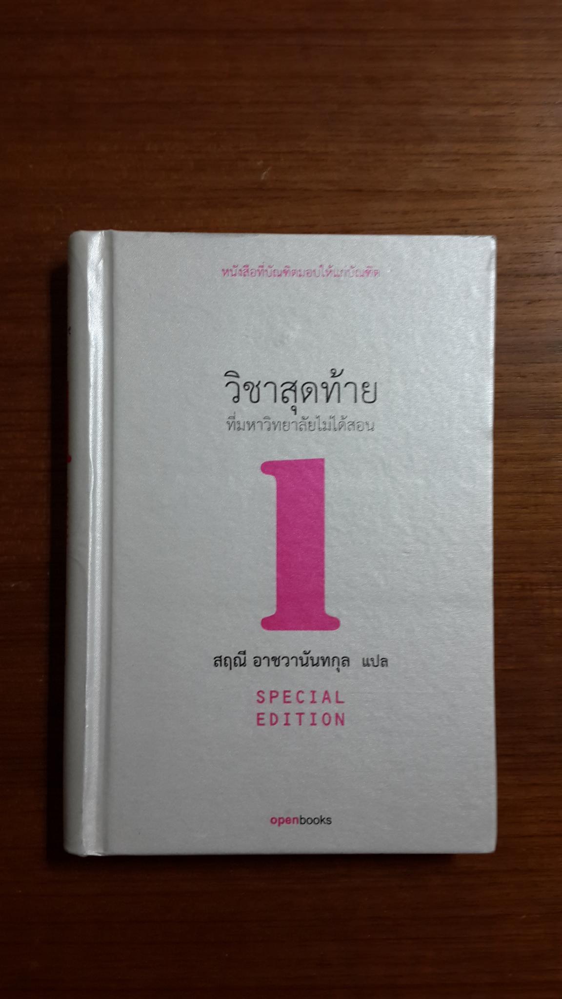 วิชาสุดท้าย (ที่มหาวิทยาลัยไม่ได้สอน) เล่ม1 / สฤณี อาชวานันทกุล แปล