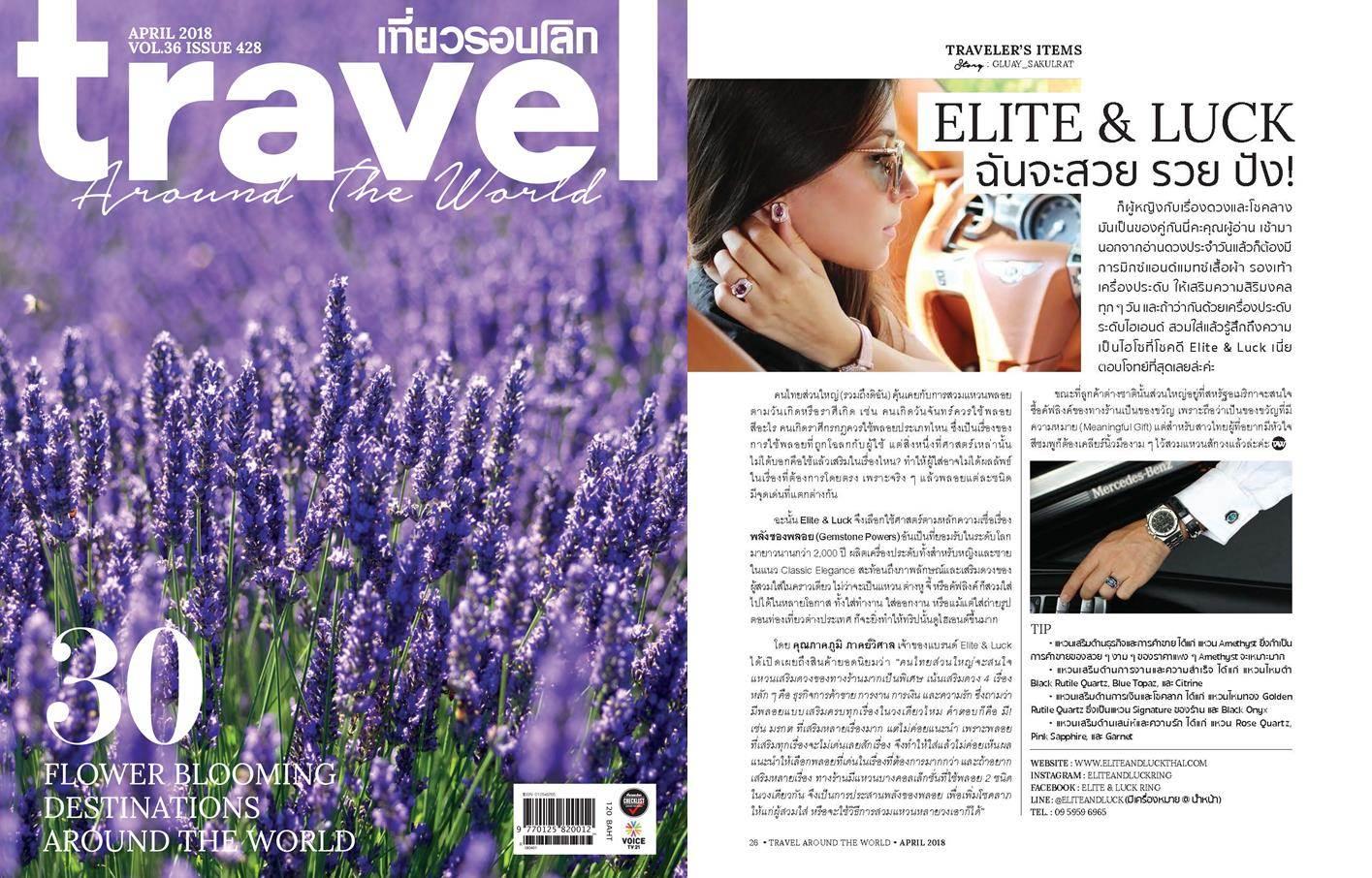 แหวนเสริมดวง Elite & Luck ในนิตยสารเที่ยวรอบโลก เดือนเมษายน 2561