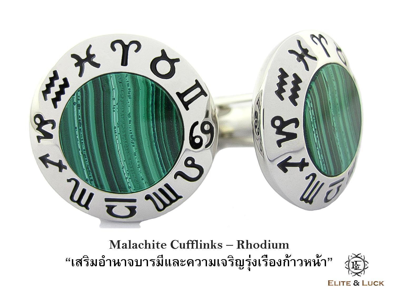 Malachite Sterling Silver Cufflinks สี Rhodium รุ่น Zodiac *** Cufflinks สุดพิเศษสำหรับราศีพิจิก ***