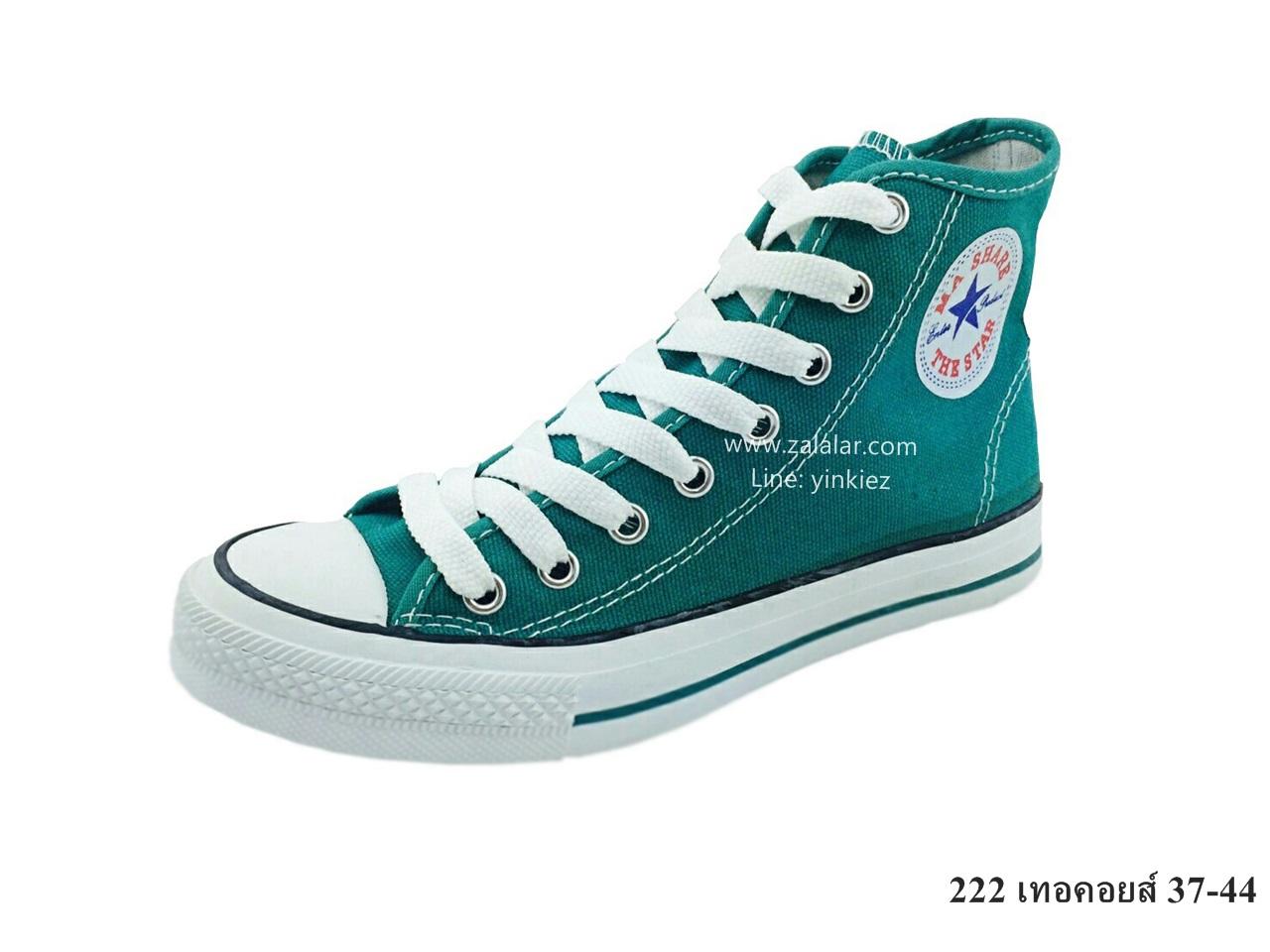 [พร้อมส่ง] รองเท้าผ้าใบแฟชั่น รุ่น 222 สีเทอคอยส์ ทรงหุ้มข้อ