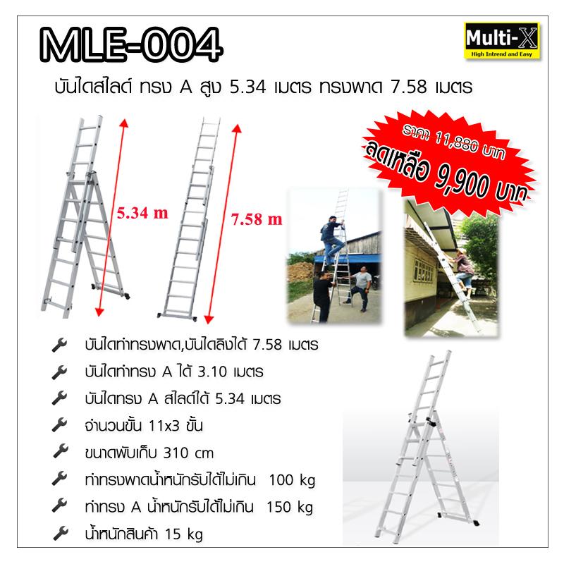 บันไดอลูมิเนียม MLE - 004