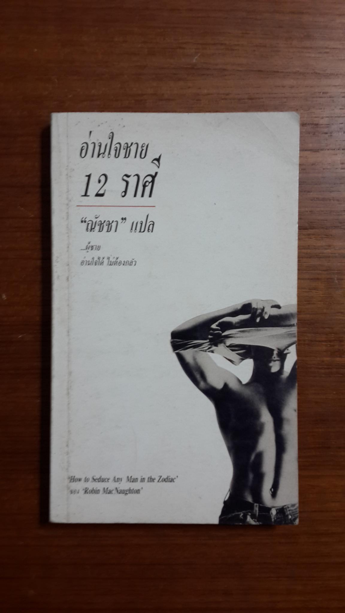 อ่านใจชาย 12 ราศี / ณัชชา แปล