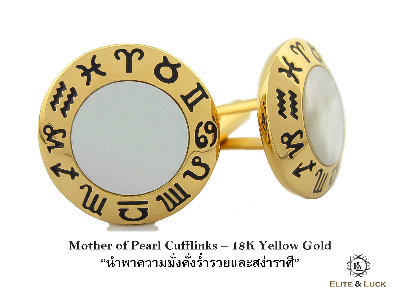 Mother of Pearl Sterling Silver Cufflinks สี 18K Yellow Gold รุ่น Zodiac *** Cufflinks สุดพิเศษสำหรับราศีเมถุน ***