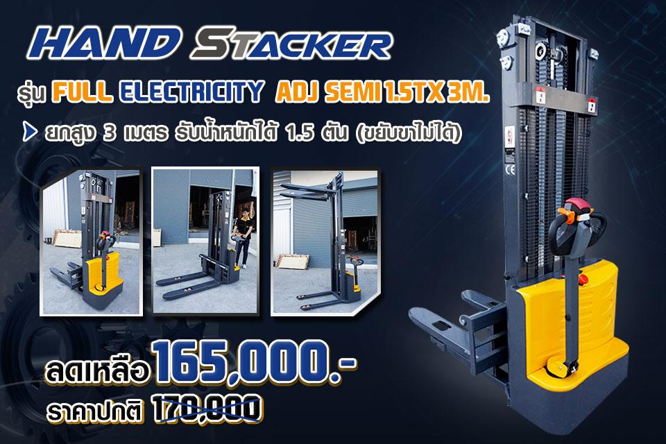 Hand Stacker ระบบไฟฟ้า รุ่น FULL Electricity 1.5Tx3m ไฟฟ้า (ขาขยายไม่ได้) ยกได้ถึง 1500 kg สูงถึง 3 เมตร ยกขึ้น-ลงและขับเคลื่อนไปหน้า-หลัง ด้วยระบบไฟฟ้า