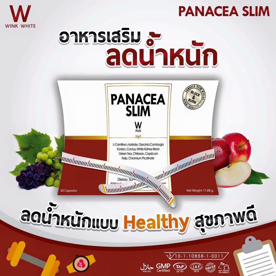 PANACEA SLIM (W PLUS) พานาเซียสลิม ดับบลิวพลัส ลดน้ำหนัก 30Caps. ของแท้ ราคาถูก ปลีก/ส่ง โทร 089-778-7338-088-222-4622 เอจ