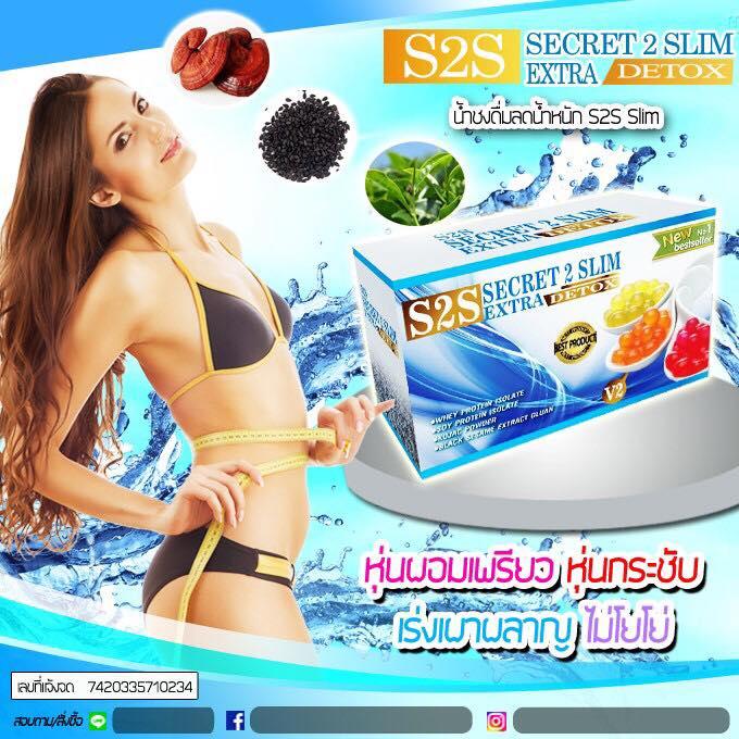 S2S Slim Secret น้ำชงลดน้ำหนัก
