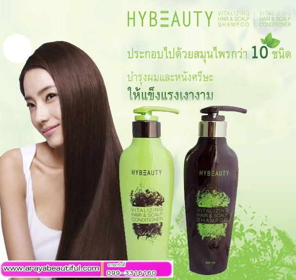 HyBeauty Vitalizing Hair & Scalp Shampoo + Conditioner (แชมพู และครีมนวด)