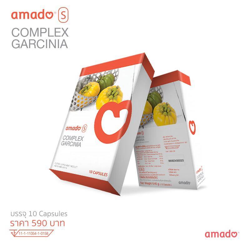 Amado S Complex Garcinia ลดน้ำหนัก (รุ่นใหม่)