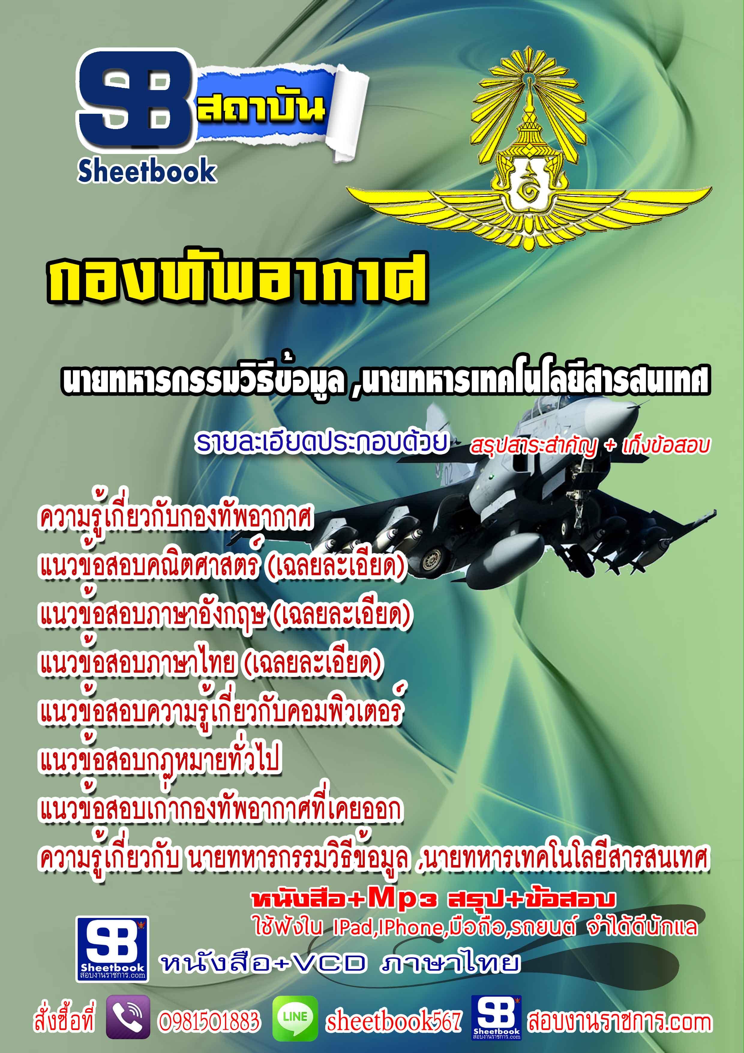 หนังสือ+VCD กองทัพอากาศ นายทหารกรรมวิธีข้อมูล ,นายทหารเทคโนโลยีสารสนเทศ