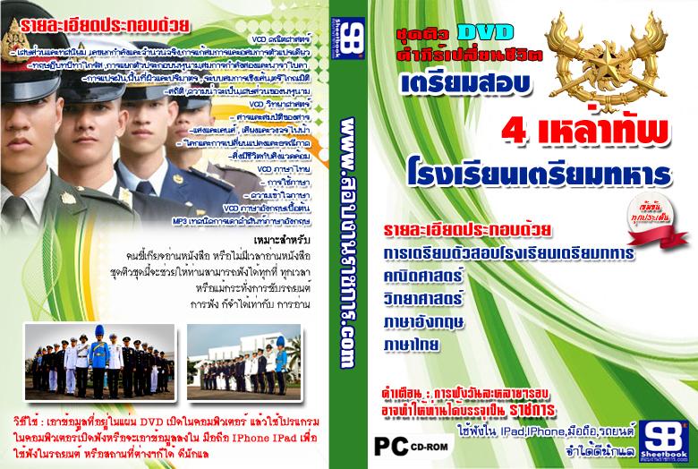 ชุดติวสอบ โรงเรียนเตรียมทหาร