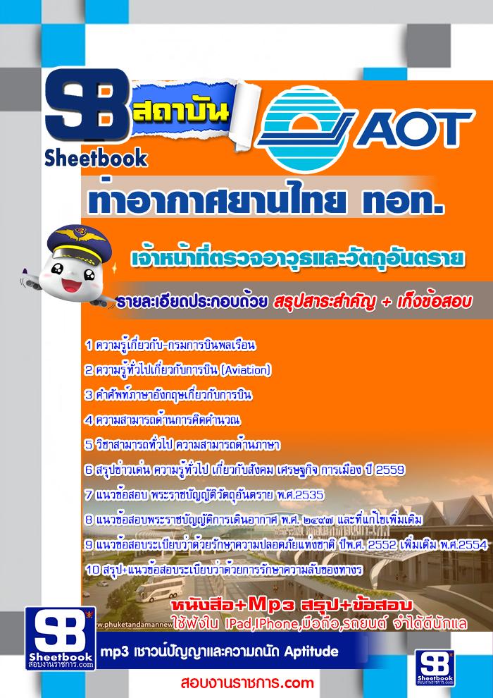 หนังสือสอบเจ้าหน้าที่ตรวจอาวุธและวัตถุอันตราย บริษัท ท่าอากาศยานไทย ทอท AOT