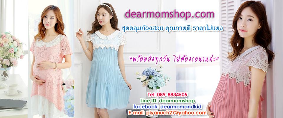 dearmomshop