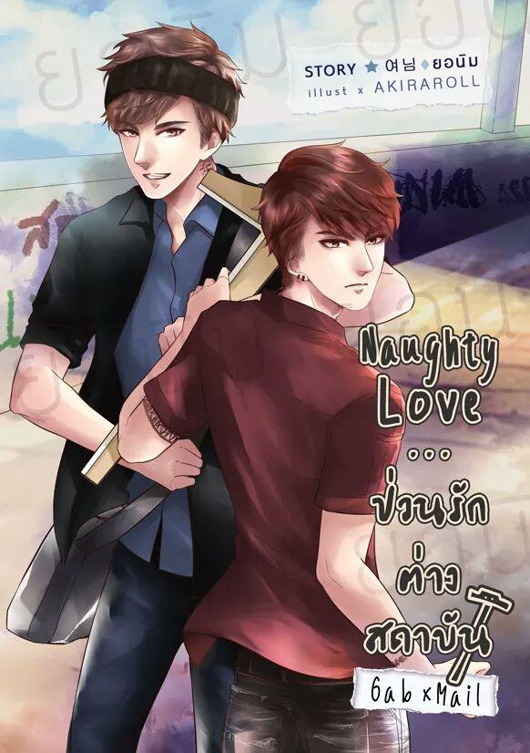 [Pre Order] Naughty Love...ป่วนรักต่างสถาบัน (แก๊ปเมล) By ยอนิม