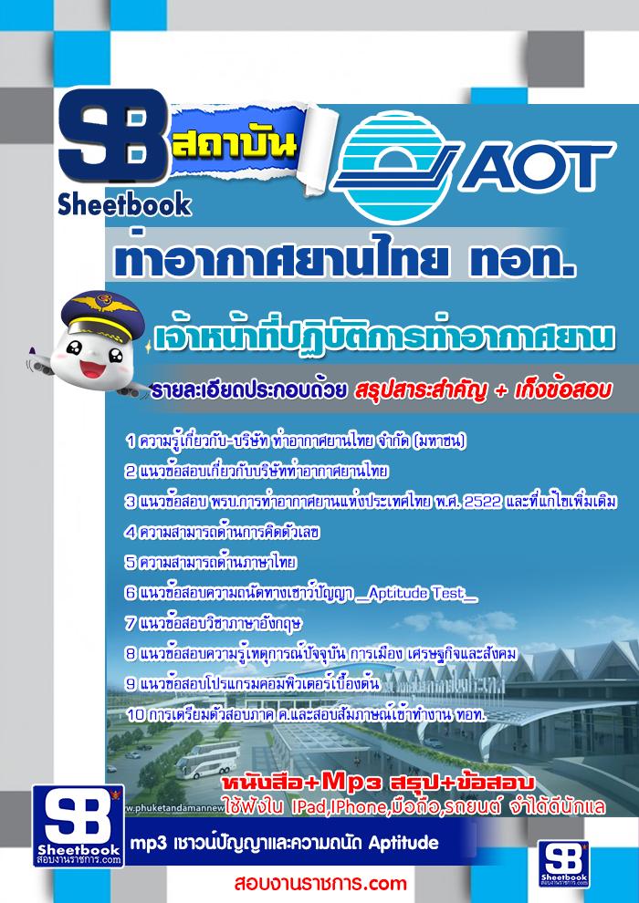 หนังสือสอบเจ้าหน้าที่ปฏิบัติการท่าอากาศยาน บริษัท ท่าอากาศยานไทย ทอท AOT