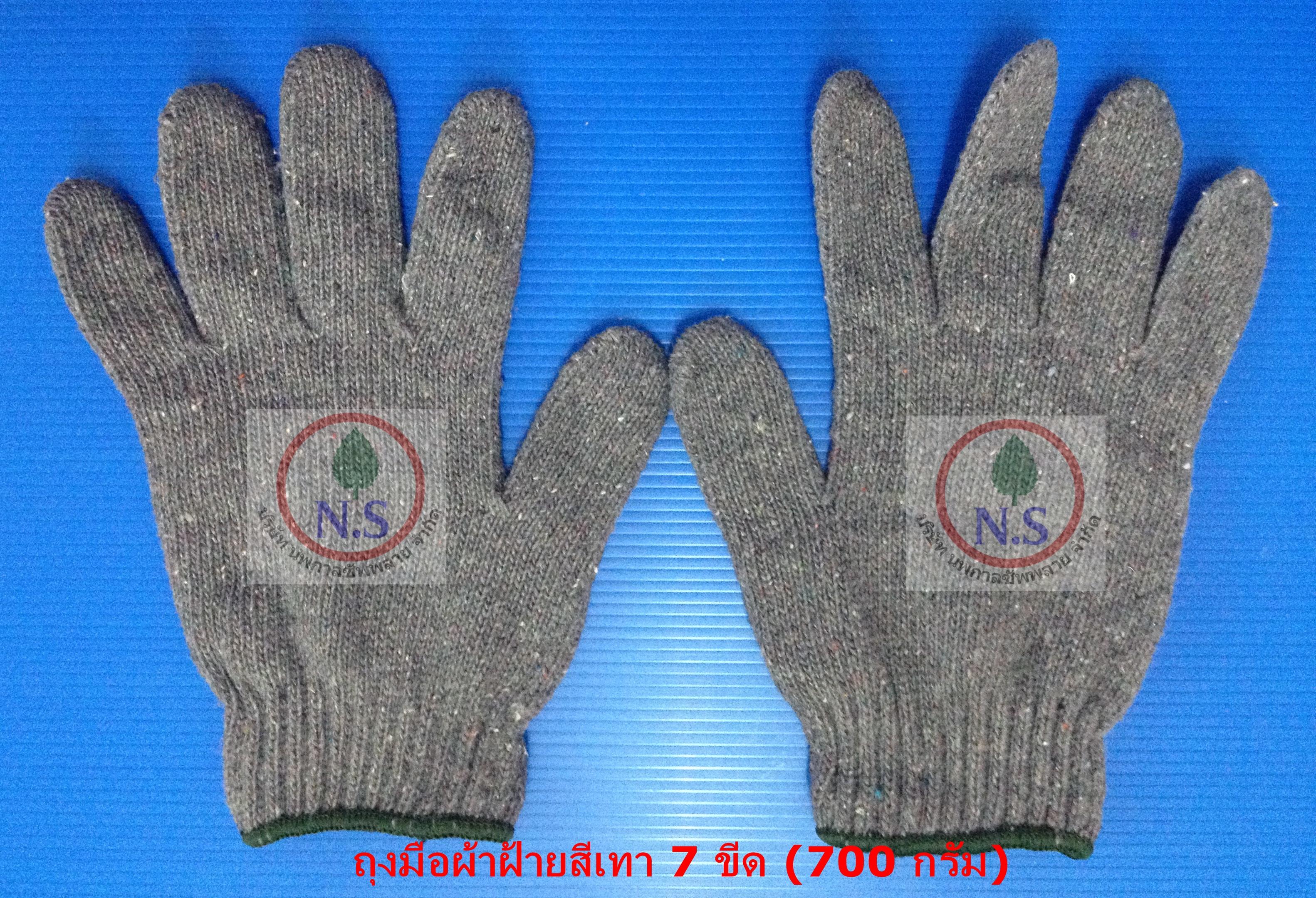 ถุงมือผ้าฝ้ายสีเทา 7 ขีด (700 กรัม)