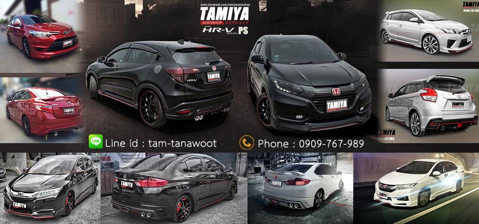 TamiyaAutoShop ชุดแต่งรถยนต์ ชุดแต่งรอบคัน