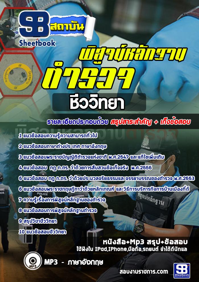 แนวข้อสอบ ตำรวจตำรวจพิสูจน์หลักฐาน ชีววิทยาNEW