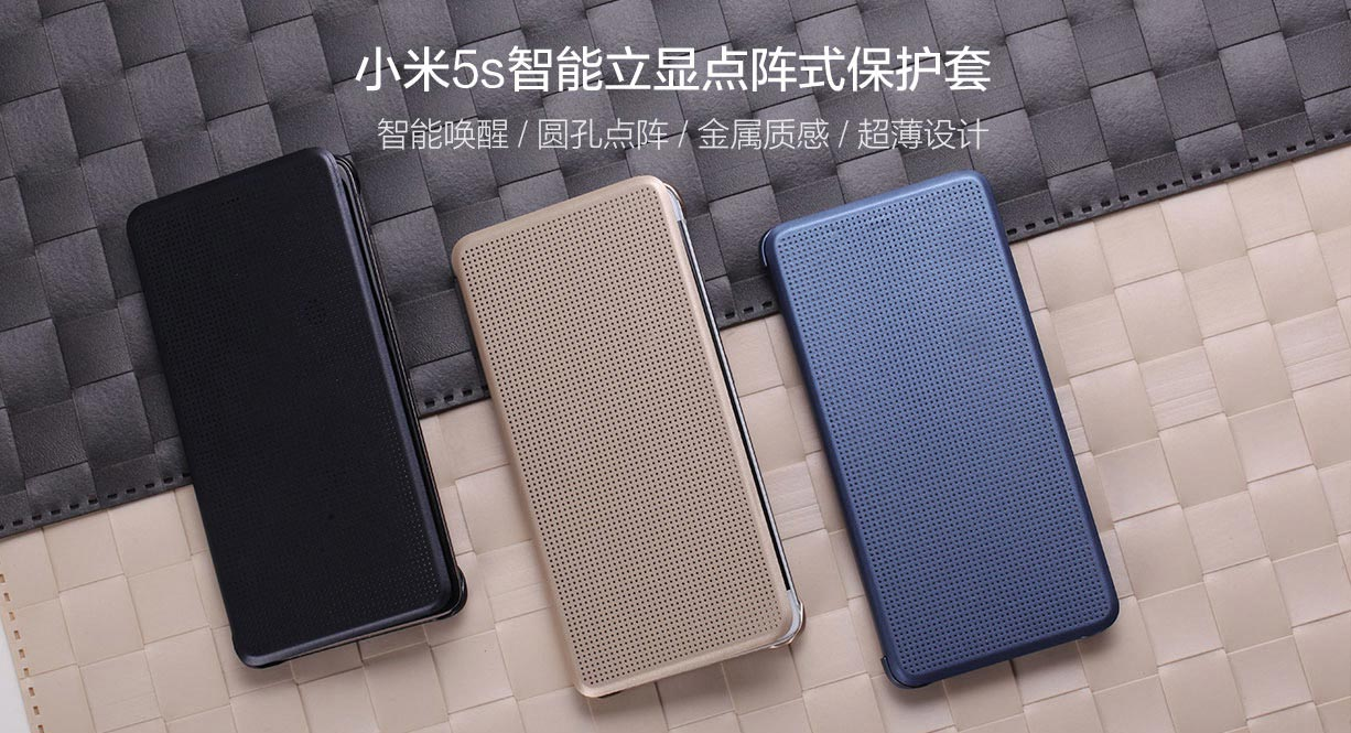 เคส Xiaomi Mi5s Original Smart Dot Matrix Protective Cover Case