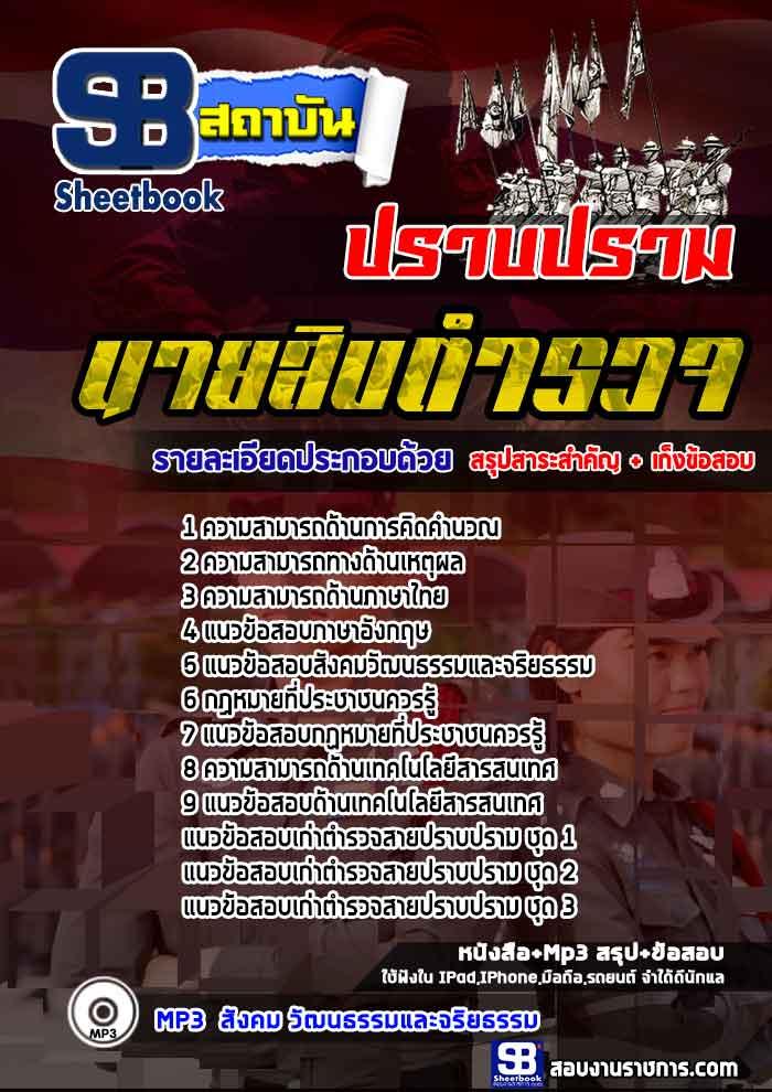 สุดยอดแนวข้อสอบตำรวจไทย นายสิบตำรวจ สายปราบปราม