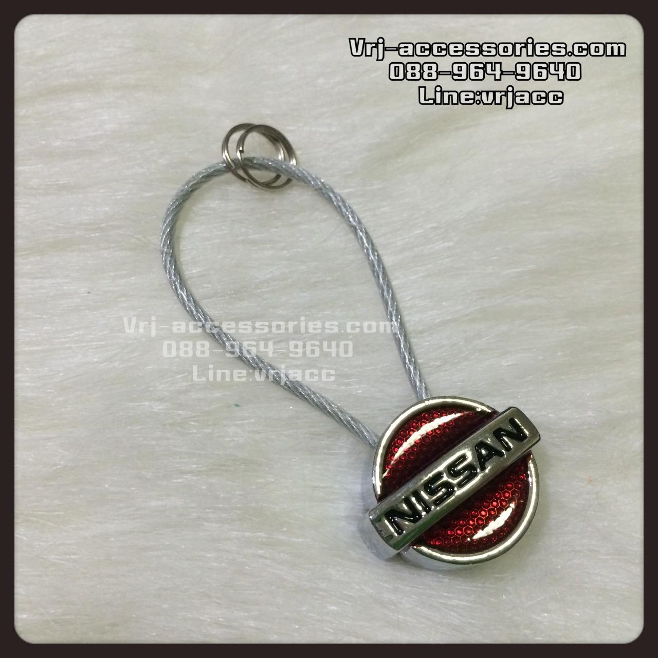 พวงกุญแจ สายคล้องพวงกุญแจsling ยี่ห้อ นิสสัน:Nissan keychain