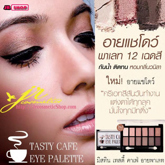 มิสทิน เทสตี้ คาเฟ่ อาย พาเลท Mistine Tasty Cafe Eye Palette ( อายแชโดว์ พาเลท 12 เฉดสี กันน้ำ ติดทน หอมกลิ่นวนิลา) 9.6 กรัม