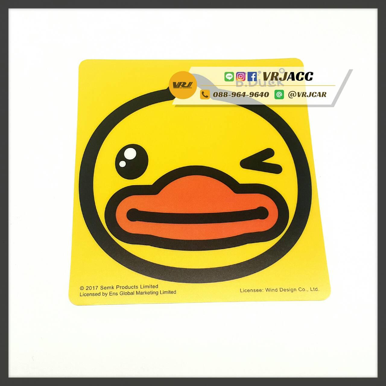 พรบ สูญญากาศ เป็ดเหลือง B Duck เป็ดเหลือง