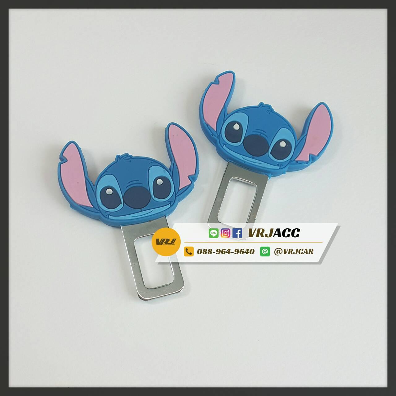 สติช Stitch ตัวตัดสัญญาณเสียงเข็มขัดนิรภัย เสียบเบลท์หลอก ลอกเบลท์ Buckle (คู่)